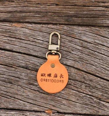 真皮鑰匙名牌 寵物名牌 皮革吊牌...