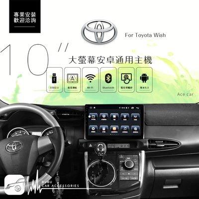 BuBu車用品 Wish 新款【10吋大螢幕通用安卓主機】導航 藍芽 wifi 手機互連 youtube 鏡像 usb