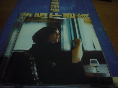 頂級Hi-End 香港CD聖經超級發燒天碟Patricia Barber:夜店Nightclub 2000早期美國首發盤