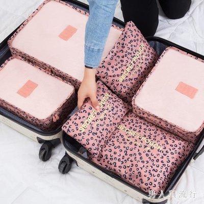 7件套便攜衣物旅行收納袋套裝行李箱收納包旅游裝備整理袋    XY3766