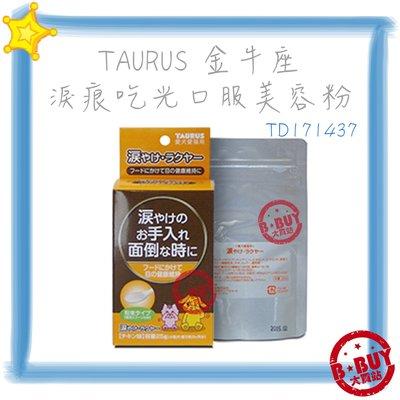 BBUY 日本 TAURUS 金牛座 淚痕吃光光口服美容粉 25g TD171437 犬貓寵物用品批發