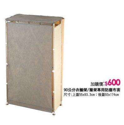 中華批發網: 加購-D-57-01P+防塵布套上後罩組(90公分衣櫥寬專用)