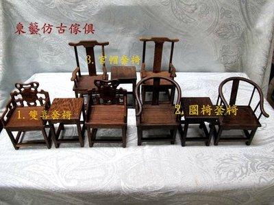 東藝仿古傢俱~~雞翅木微型造型三件組套有三款/每套特價優惠中(編號說明)
