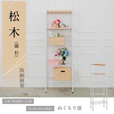 層架【UHO】 60x30x180cm 松木五層烤漆白收納層架