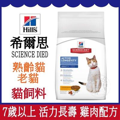 送贈品) Hills 希爾思 7歲以上熟齡貓 活力長壽 雞肉配方 10kg 新北市
