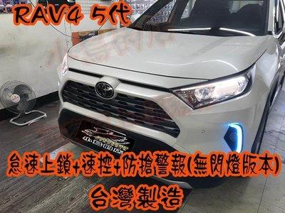 (小鳥的店)豐田 2019 RAV-4 5代 怠速上鎖 免熄火鎖門 防搶警報 速控上鎖 (無警示功能版本) 台灣製造