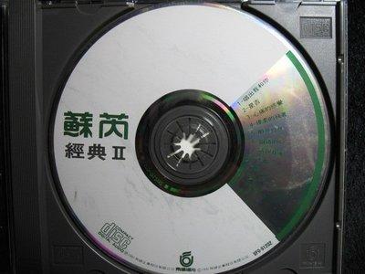 蘇芮 - 經典 II - 1991年飛碟唱片版 -內碼-UFO-91202 - 無IFPI - 1001元起標 M179