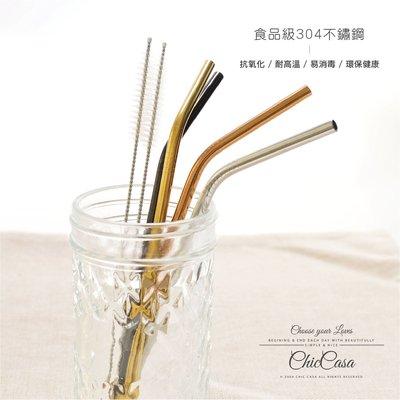 手搖飲大杯 ~特洛不鏽鋼吸管 21cm 4色 隨身環保飲料餐具 玫瑰金 金色 黑色~Chic Casa 奇可家居~