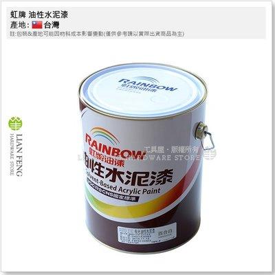 【工具屋】*含稅* 虹牌 油性水泥漆 401-4092 百合白 加侖裝 外牆 室外 調薄劑使用甲苯 水泥面漆外壁 台灣製