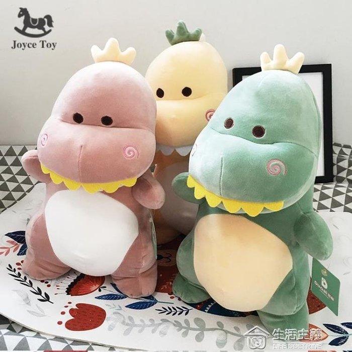 交換禮物超軟可愛恐龍公仔可咬布偶娃娃兒童公主抱睡抱枕小號女生毛絨玩具 igo