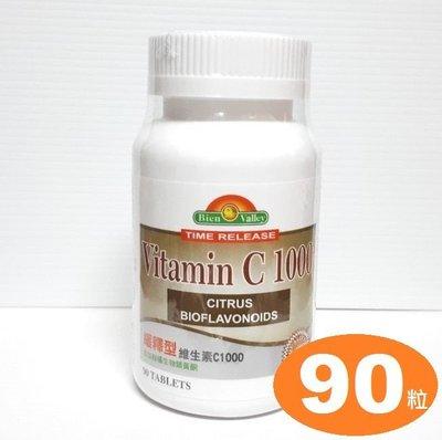 【培恩緩釋型維生素C1000】90粒,培恩長效型維生素C1000,維他命C,維生素C