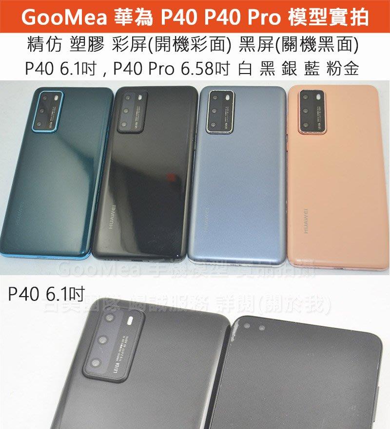 GooMea模型精仿 黑屏Huawei華為P40 Pro 6.58吋展示Dummy拍片仿製1:1沒收上繳交差樣品整人