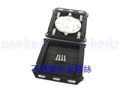 W24FBL 2-24芯防水光纖接續盒 小四方款 戶外型不銹鋼螺絲 二進二出臥式 24芯光纖盒 光纖熔接盒 熔接包