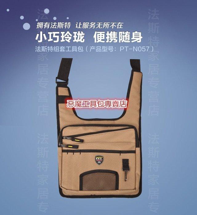 【惡魔工具包專賣店】法斯特單肩斜挎背包加厚快递包