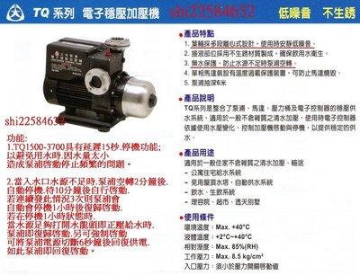 """【抗菌環保】*黃師傅*【大井泵浦5】 TQ3700B 5HP 2"""" 電子低噪音。不生銹 加壓泵浦 tq3700"""