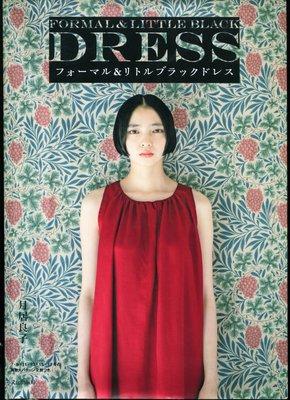 紅蘿蔔工作坊/月居良子Formal & Little Black Dress(附實物大紙型)(日文書)9 I
