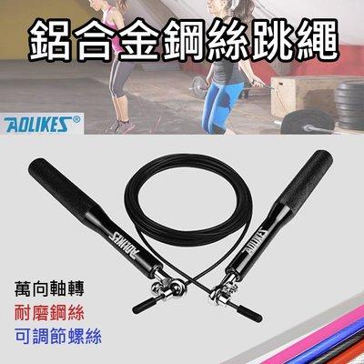 昇鵬數位@Aolikes 鋁合金鋼絲跳繩 運動用品 繩長可調節 比賽跳繩 競速跳繩 高強度鋼絲 鋁合金手把 萬象軸 健身