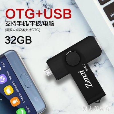 隨身碟 U盤手機電腦兩用U盤 32gOTG 32G高速創意個性車載優盤32g  XY6978TW