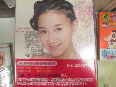 【博愛二手書】文叢 模造美人書 作者:何妤玟 ,定價289元,售價58元