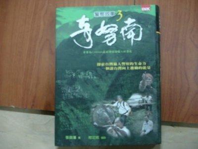 【愛悅二手書坊 05-36】警察故事(3) 奇努南 張道藩、邢定威