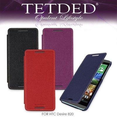 --庫米--TETDED 法國精品 HTC Desire 820 Dijon II 側翻皮套 商務皮套 荔枝紋 ~免運費