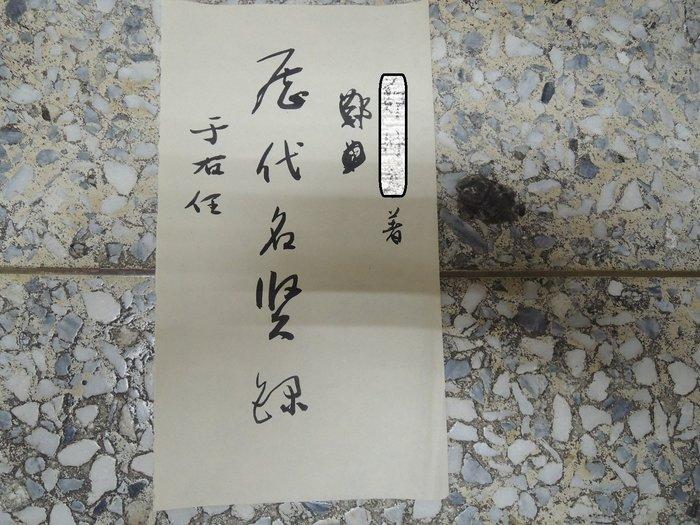 【古董字畫專賣店】于右任,歷代名賢錄,書法作品
