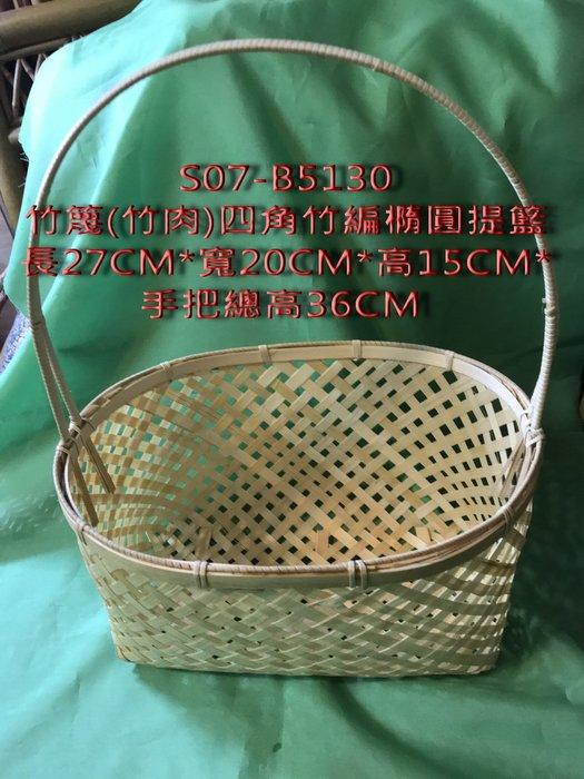 竹篾(竹肉)四角竹編橢圓提籃(本色)S07-B5130