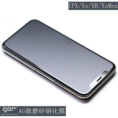 FC商行~ iphone Xs XR iPhone Xs Max 滿版 磨砂 GOR 鋼化玻璃保護貼 玻璃貼 玻璃膜