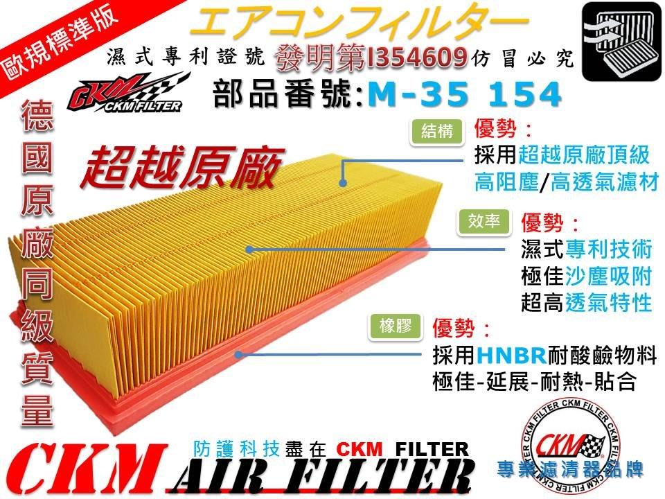 【CKM】福斯 VW TIGUAN I 5N 07年-15年 超越 原廠 正廠 空氣濾蕊 空氣濾芯 引擎濾網 空氣濾網