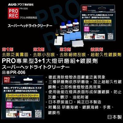 和霆車部品中和館—日本AUG PROREC系列 專業型3+1大燈研磨劑+鍍膜劑 去除刮痕泛黃防止再度劣化 PR-006