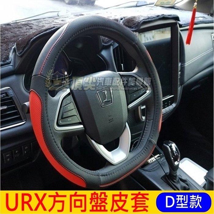 LUXGEN納智捷【URX運動方向盤皮套】D型方向盤 直套款 三幅式賽車款 汽車保護套 握套 紅色車縫線 透氣皮套 精品