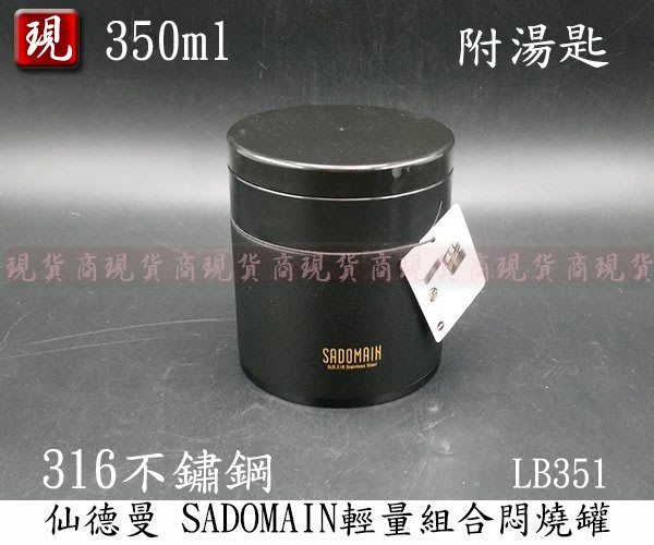 【現貨商】(免運費)仙德曼 SADOMAIN 輕量組合燜燒罐 黑 350ml LB351 附湯匙 燜燒罐 便當盒 悶燒壺