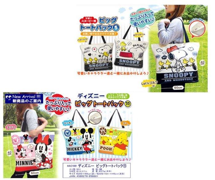 【寶寶王國】日本 HAC 迪士尼 & 史努比 托特包