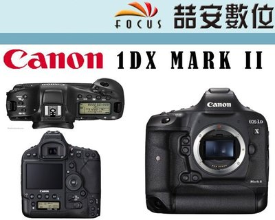 《喆安數位》 Canon EOS 1DX MARK II 1DX2 1DXII 單機身 BODY 平輸 店保一年#4 台北市