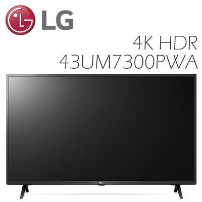☎【來電享便宜】LG 43樂金 43UM7300PWA 4K HDR 液晶電視 另售 49UM7300PWA
