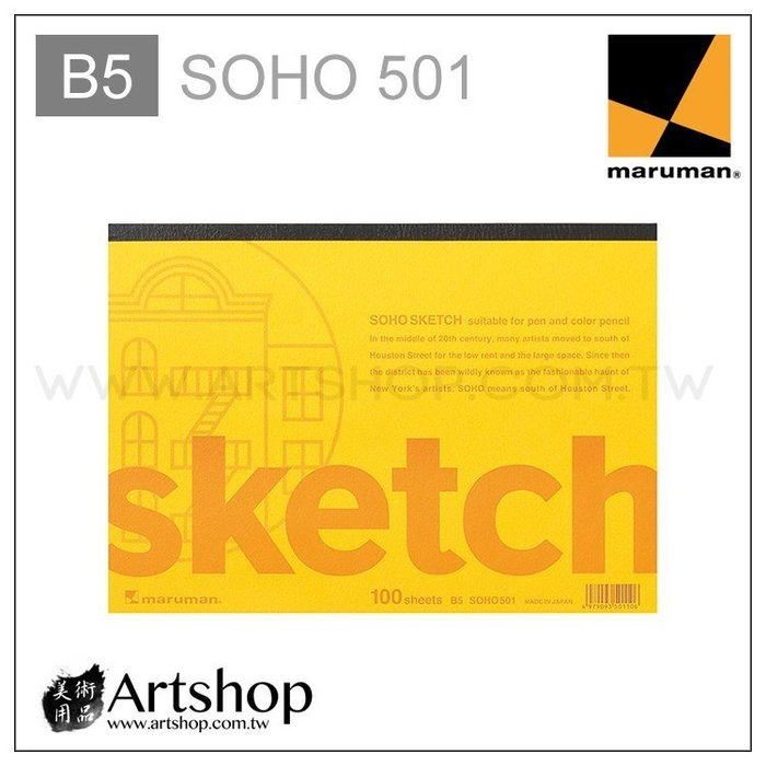 【Artshop美術用品】日本 maruman SOHO501 素描本 96.5g (B5) 膠裝100入
