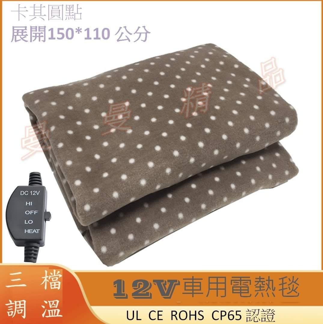 12V 車用發熱毯/電毯 /電暖毯 /電熱毯(調溫型)