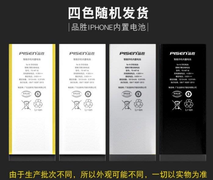 【保固最久 品質最佳】品勝/大容量 蘋果 iphone 6SP 電池 送 拆機工具 apple 零循環 全新
