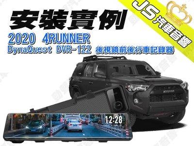 勁聲安裝實例 2020 4RUNNER DynaQuest DVR-122 電子後視鏡 前後行車記錄器 11.88吋 1