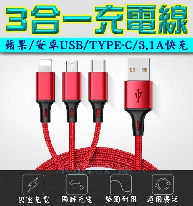 小市民倉庫-現貨-3合一充電線-3.1A快充-同時充電-快速充電-安卓-蘋果-三星-type-c-二色可選