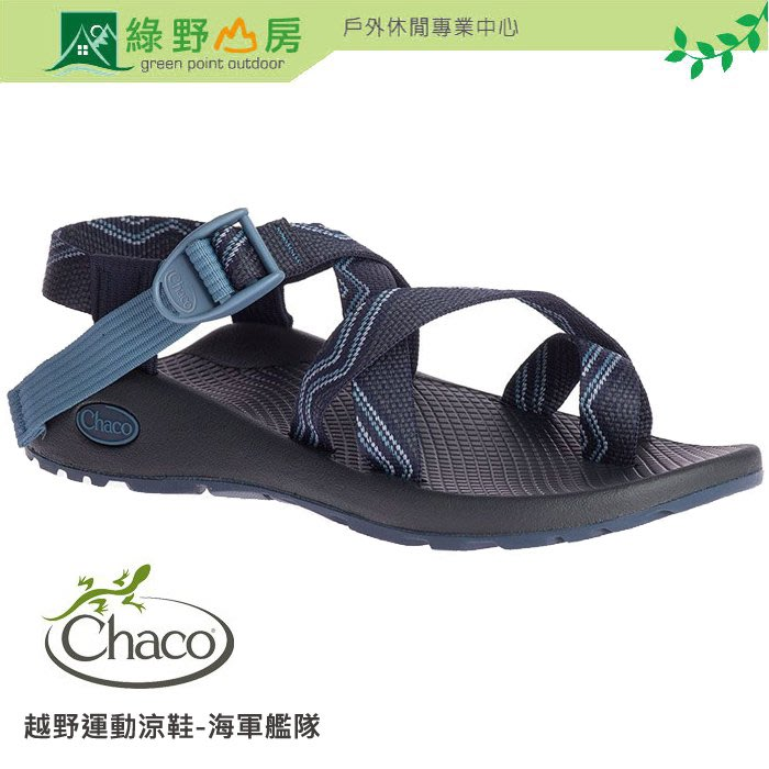 綠野山房 Chaco 美國 女 Z/2 CLASS越野運動涼鞋 夾腳款 戶外涼鞋 海軍艦隊 CH-ZCW02-HG24