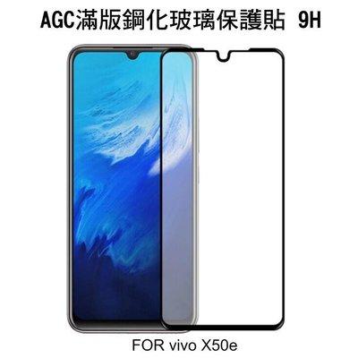 --庫米-- AGC vivo X50e 5G CP+ 滿版鋼化玻璃保護貼 全透明縮版 全膠貼合 真空電鍍