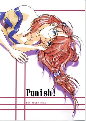 日本同人誌 紅梅月下 「Punish! 」