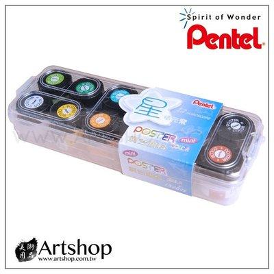 【Artshop美術用品】Pentel 飛龍 廣告顏料 12ml (12色)