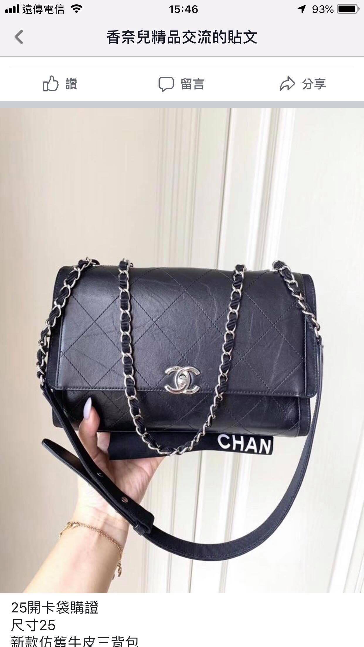 Chanel新款黑鞣製包