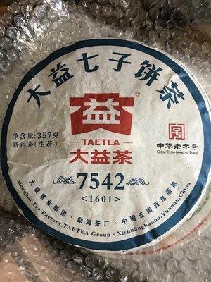 普洱茶 大益 勐海茶廠 2016年 7542 1601批次 357克/餅