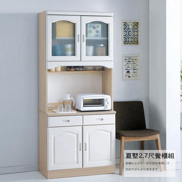 【UHO】夏墅2.7尺 餐櫃組合(上座+下座) 收納櫃  HO20-732-1-2