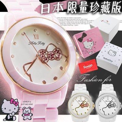 日本限量珍藏版 Kitty三麗鷗授權 凱蒂貓真陶瓷腕錶【含原廠盒卡】 ☆匠子工坊☆【UQ0002】