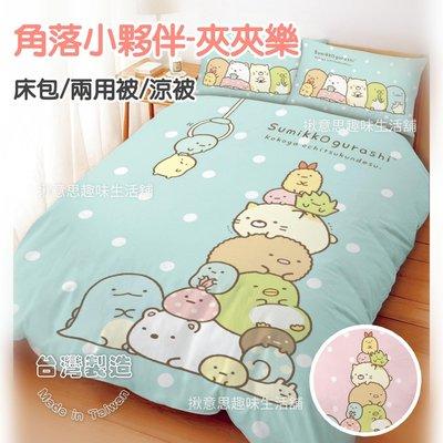 《免運》台灣製正版角落生物單人床包組+雙人兩用被 夾夾樂 現貨/台製床包組 角落小夥伴被套 雙人兩用被 台製寢具組 鬆緊帶 角落生物床包 枕套床包床單被單
