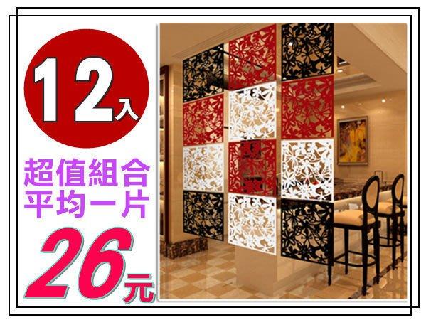 平均 26元  /片 - 多功能美學創意吊掛式屏風/壁貼/擺飾/飾品/屏風